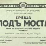 """""""Среща под моста"""" - премиера на 6 октомври 1934 г."""
