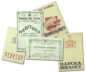 Програми за представления на Варненския театър с участието на Идеал Петров
