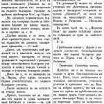Речта на Константин Арабаджиев за юбилейното честване