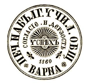 Печат на Българската училищна община