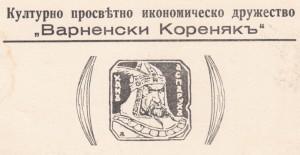 """Емблемата на дружество и вестник """"Варненски кореняк"""""""