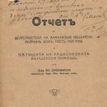 Отчет за дейността на Варненския общински Майчин дом за 1927 год. С лично посвещение от д-р Смоленски до негов приятел, също руски емигрант