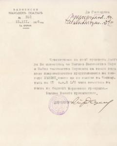Печатна покана от Варненски народен театър. С печат на театъра и подпис на директора Йордан Черкезов.