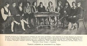 Женската секция към Съюза на българските писатели, 1938 г.
