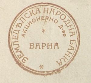Фирмен печат на Земеделската народна банка - клон Варна