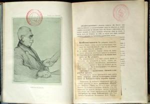 Рекламни листовки са разлепени и в библиотечните книги и периодични издания.