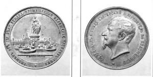 Сувенирни медали от изложението