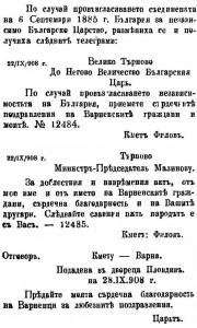 Поздравителни телеграми до министър-председателя и Царя от варненския кмет Добри Филов