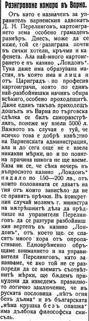 """в-к """"Варненски новини"""", бр. 406, 30 авг. 1914 г."""