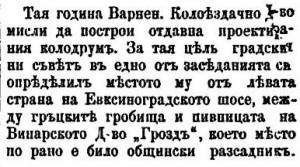 """Съобщение във в-к """"Свободен глас"""" от 29.04.1905 г."""