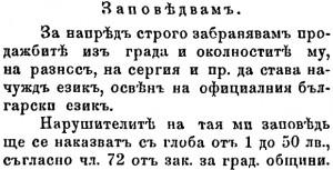 Заповед на кмета Иван Церов от 6 юли 1909 г.