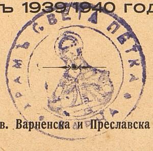 Печатът на православния храм