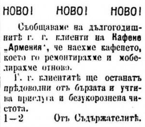 Обява от 1918 г.