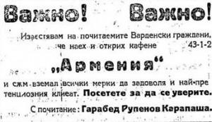Обява от 1923 г.