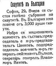 """в-к """"Варненски новини"""", 30 май 1925 г."""